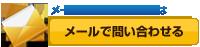 株式会社クルーズ東京お問い合わせ先